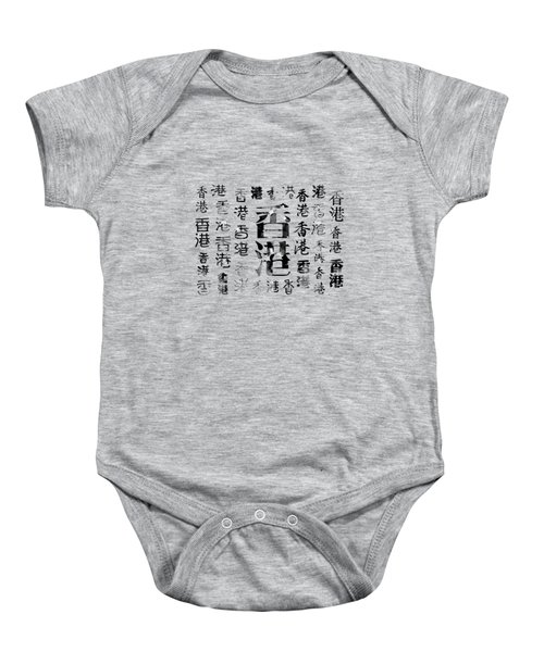 Word Art Hong Kong Black And White Baby Onesie by Kathleen Wong