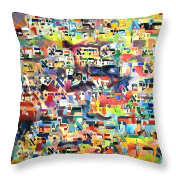 the place of the Beis HaMikdash 2 Throw Pillow by David Baruch Wolk