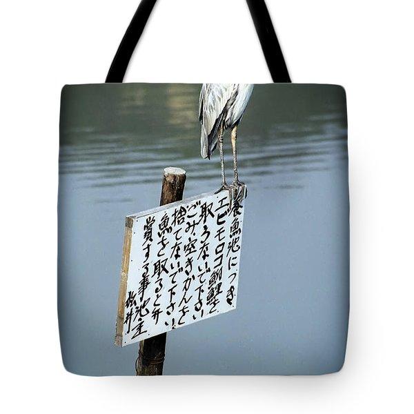 Japanese Waterfowl - Kyoto Japan Tote Bag by Daniel Hagerman