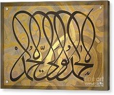 Alhamdu Lill Laah Wali Yul Hamd Acrylic Print by Sayyidah Seema Zaidee