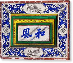 Old Chinese Wall Tile Acrylic Print by Yali Shi