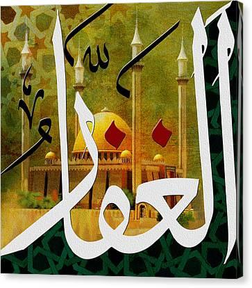Al Ghaffar Canvas Print by Corporate Art Task Force