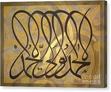 Alhamdu Lill Laah Wali Yul Hamd Canvas Print by Sayyidah Seema Zaidee