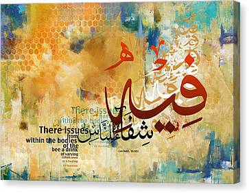 Quranic Healing Verse Canvas Print by Catf