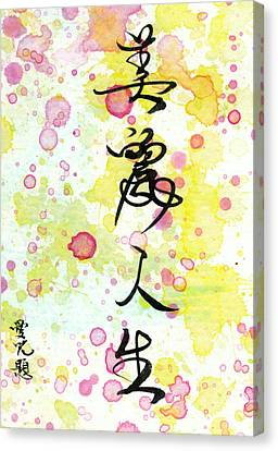 Chinese Calligraphy - A Beautiful Life Canvas Print by Oiyee At Oystudio