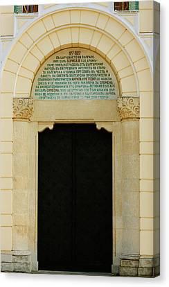 Church Entrance Canvas Print by Boyan Dimitrov