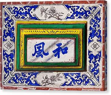 Old Chinese Wall Tile Canvas Print by Yali Shi