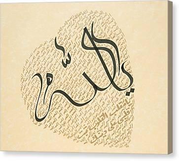 Ya Allah In Heart Black On Gold Canvas Print by Faraz Khan