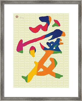 Love - Chinese Letter Pop Stylised Etching Art Poster  Framed Print by Kim Wang
