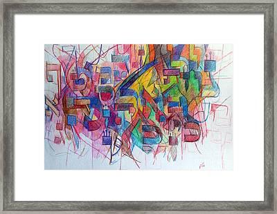 Alef  Bais 14 Framed Print by David Baruch Wolk
