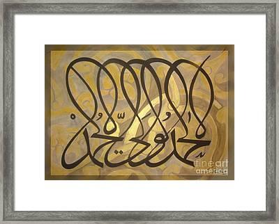 Alhamdu Lill Laah Wali Yul Hamd Framed Print by Sayyidah Seema Zaidee