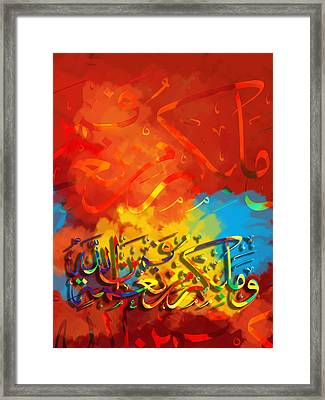 Islamic Calligraphy 008 Framed Print by Catf