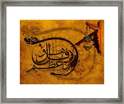 Islamic Calligraphy 018 Framed Print by Catf