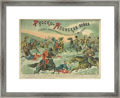 Pen'ian Framed Print by British Library
