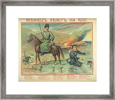 The River Ialu Framed Print by British Library