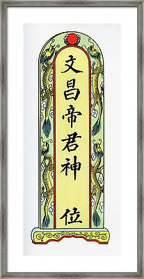 Wen-chang Name-tablet Framed Print by Sheila Terry