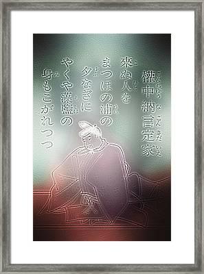 Chinese Tableau 02 Framed Print by Li   van Saathoff