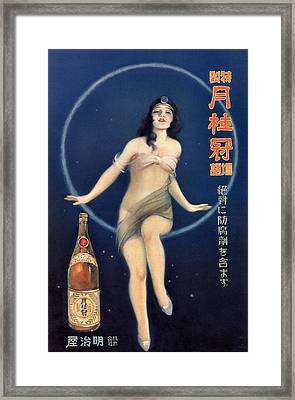 Gekkeikan Sake  Framed Print by Oriental Advertising