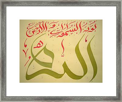 Allah In Gold And Red Framed Print by Faraz Khan