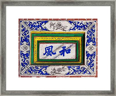 Old Chinese Wall Tile Framed Print by Yali Shi