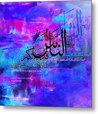 Quranic Verse Metal Print by Catf