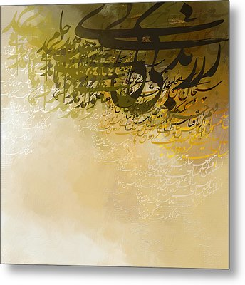 Islamic Calligraphy Metal Print by Catf