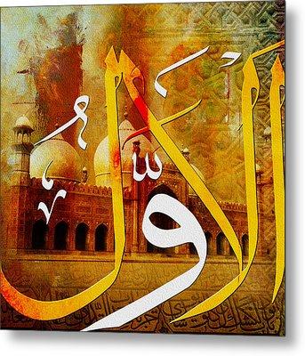 Al Awwal Metal Print by Corporate Art Task Force