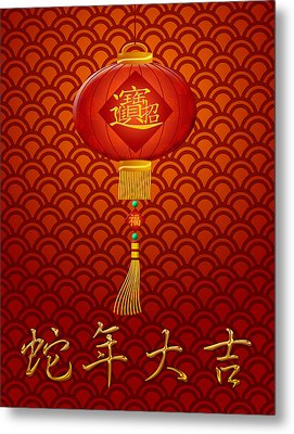 Chinese New Year Snake Lantern On Scales Pattern Background Metal Print by JPLDesigns