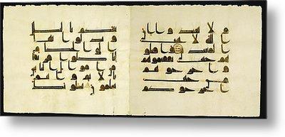 Qur'an Bifolium On Vellum Metal Print by Celestial Images