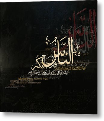 Quranic Ayaat Metal Print by Corporate Art Task Force