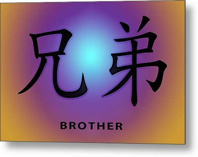 Brother Metal Print by Linda Neal