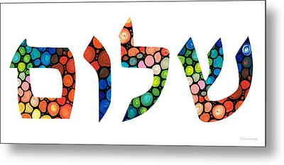 Hebrew Writing - Shalom 10 - By Sharon Cummings Metal Print by Sharon Cummings