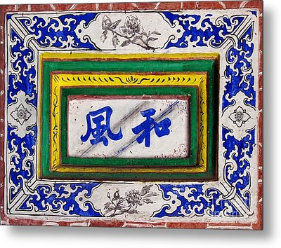 Old Chinese Wall Tile Metal Print by Yali Shi