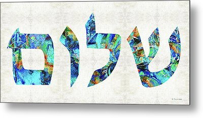 Shalom 19 - Jewish Hebrew Peace Letters Metal Print by Sharon Cummings