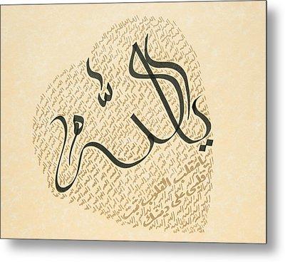 Ya Allah In Heart Black On Gold Metal Print by Faraz Khan