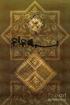 Bismillah Poster by Sayyidah Seema Zaidee