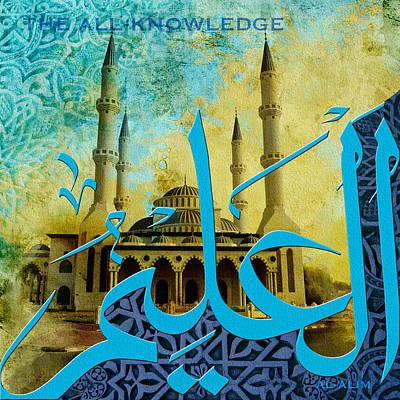 Al Alim Poster by Corporate Art Task Force
