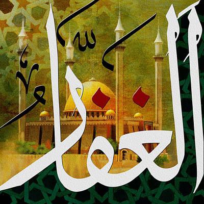 Al Ghaffar Poster by Corporate Art Task Force