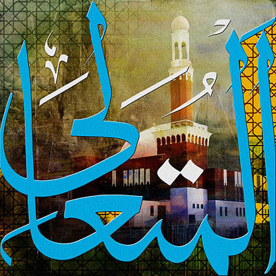 Al-mutali Poster by Corporate Art Task Force