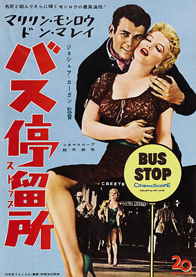 Bus Stop, L-r Don Murray, Marilyn Poster by Everett