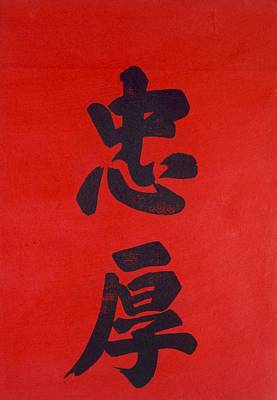 Chinese Calligraphy Poster by Chinese School