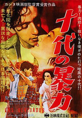 Los Olvidados, Top L-r Roberto Cobo Poster by Everett