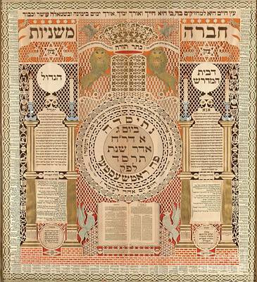 Memorial Tablet And Omer Calendar  Poster by Celestial Images