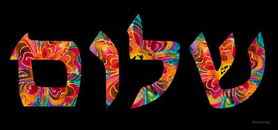Shalom 13 - Jewish Hebrew Peace Letters Poster by Sharon Cummings