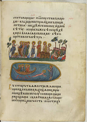 The Gospels Of Tsar Ivan Alexander Poster by British Library