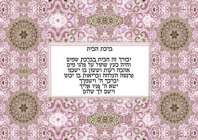 Hebrew Home Blessing Poster by Sandrine Kespi