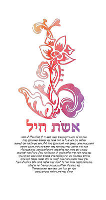 Aishes Chayil White Poster by Anshie Kagan