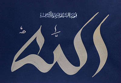 Allah - The Light Of The Heavens N Earth Poster by Faraz Khan