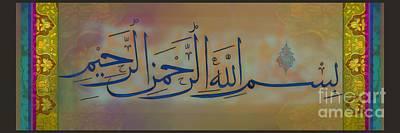 Biismillah-1 Poster by Seema Sayyidah