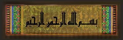 Bismillah-3 Poster by Seema Sayyidah